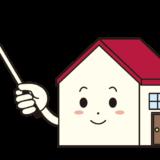 お家を建てるのに現金はいくら必要なの?