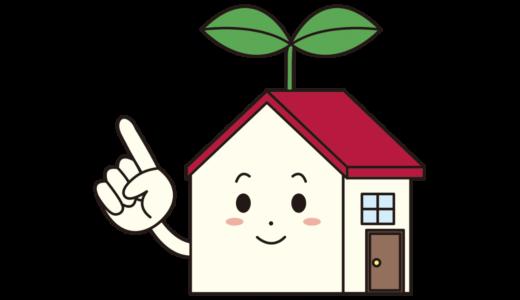 住宅コンサルとは何をするの?いくらかかるの?